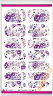 Водные наклейки слайдер-дизайн цветы 1 шт 5707