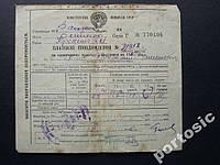 Платёжка подоходный налог 1952 водяной знак