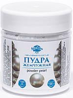 Пудра жемчужная 100 г