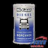 Очиститель форсунок для дизеля Hi-Gear (HG3415)