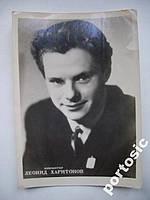 Открытка актёр Л. Харитонов 1958 тираж 15 230 !