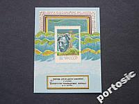 Сувенирный лист 1975 Литва Чюлёнис