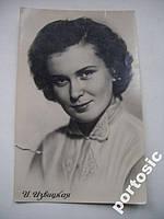 Открытка актриса И Извицкая 1957 тираж 75 000