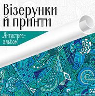Розмальовка Антистрес- альбом Візерунки і принти
