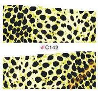 Слайдеры водные наклейки С142 пятна леопард  Maxi