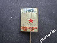 Значок Чехословакия интурист 1945-1975 тяжёлый