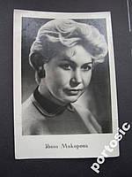 Открытка актриса Инна Макарова 1960 тир 50000