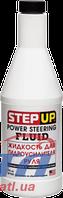 Жидкость для гидроусилителя руля StepUp 355мл(SP7030)