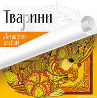 Розмальовка Антистрес- альбом Тварини