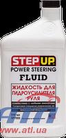 Жидкость для гидроусилителя руля StepUp 946мл(SP7033)