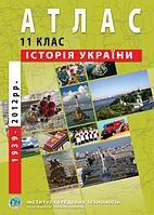 """Атлас """"Історія України"""" для 11 класу"""