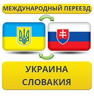 Международный Переезд из Украины в Словакию