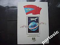 Блок СССР 1983 Аэрофлот