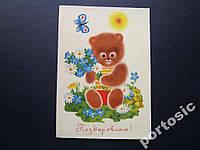 Открытка 1979 Поздравляю мишка художник Шаповалова
