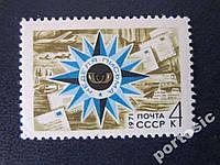 Марка СССР 1971 неделя письма MNH