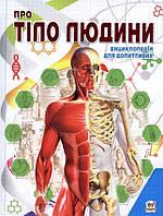 """Енциклопедія для допитливих """"Торнадо"""" """"Про тіло людини"""" А5 56-1"""