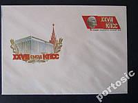 Конверт с ОМ СССР 1986 27-й съезд КПСС