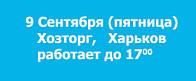 9 Сентября (пятница) Хозторг, Харьков работает до 17.00