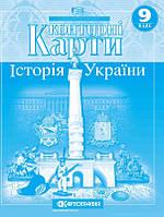 """Контурна карта """"Історія України"""" для 9 класу"""