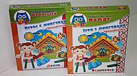 Детская настольная игра- Первые игры для малышок