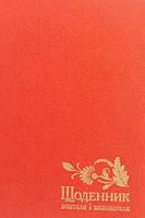 """Щоденник  """"Поліграфіст"""" для вчителя і вихователя 233 05К (112арк 145х202лін)"""