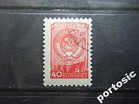 Марка СССР 1948 стандарт герб 16 лент рис 14.3 на 21.3 повторный выпуск 1954