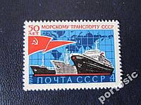 Марка СССР 1974 морской транспорт корабль MNH