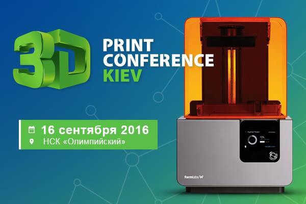 На 3D Print Conference Kiev 2016 съедутся ведущие эксперты 3D-печати со всего мира