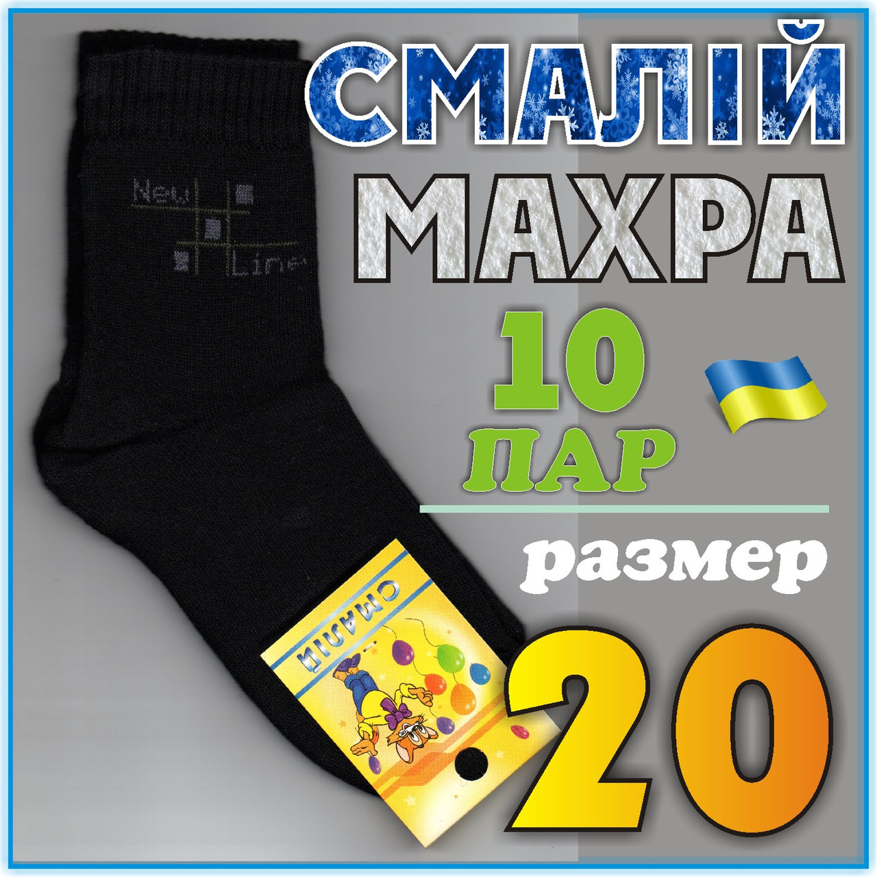 Махровые носки детские  СМАЛИЙ Украина размер 20 чёрные new line  НДЗ-0759