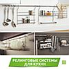 Рейлинговая система – отличный способ существенно увеличить вместительность Вашей кухни.