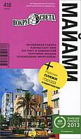 Майами. Путеводитель