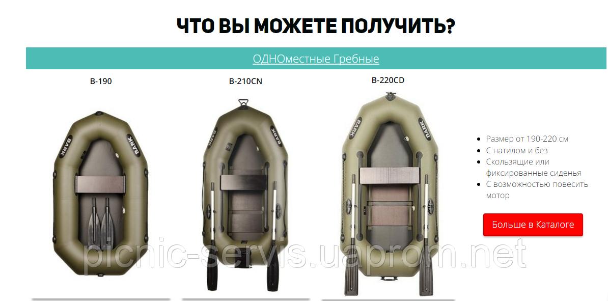 Резиновые лодки Барк