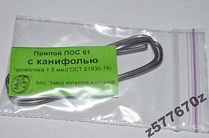 Припой  ПОС-61 1,5мм 30см с канифолью