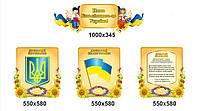 """Стенд для школы """"Государственная символика Украины"""""""
