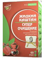 Жидкий каштан СУПЕР ОЧИЩЕНИЕ-капсулы для похудения