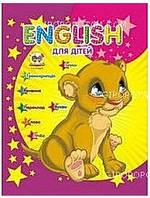 """Завтра в школу A5 """"Торнадо"""" English для дітей 059-2"""