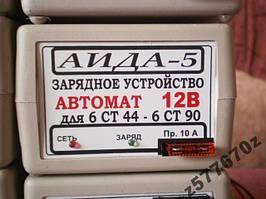 Зарядное АИДА-5 — автоматическое десульфатирующее для 12В АКБ 32-90А*ч