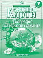 """Контурна карта """"Географія материків та океанів"""" для 7 класу"""