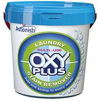 Кислородный пятновыводитель Astonish Oxi Plus 1 kg - Англия