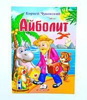 """Детская сказка """"Айболит"""" (рус.язык)"""