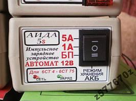 АИДА-5s —автоматическое импульсное десульфатирующее зарядное устройство для АКБ 4-75А*час (гелевый/кислотный)