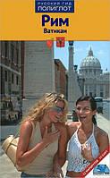 Рим и Ватикан. Путеводитель