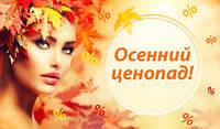 Осенний ЦЕНОПАД! Акция!