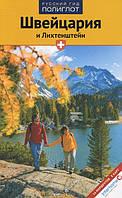СКИДКА! Швейцария и Лихтенштейн. Путеводитель