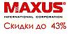 Снижение цен на продукцию MAXUS