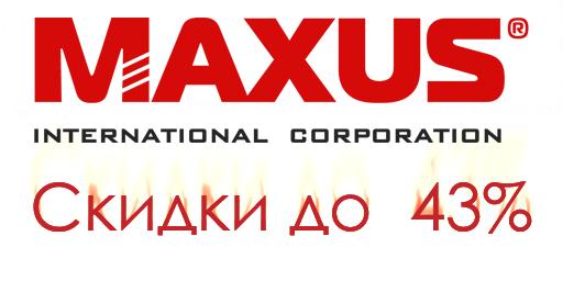 Led освещение MAXUS