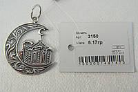 Кулон из серебра 925* - Мечеть