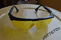 Очки Комфорт-у (жёлтые) с регулируемой дужкой