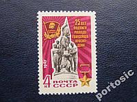 Марка СССР 1967 Краснодон MNH
