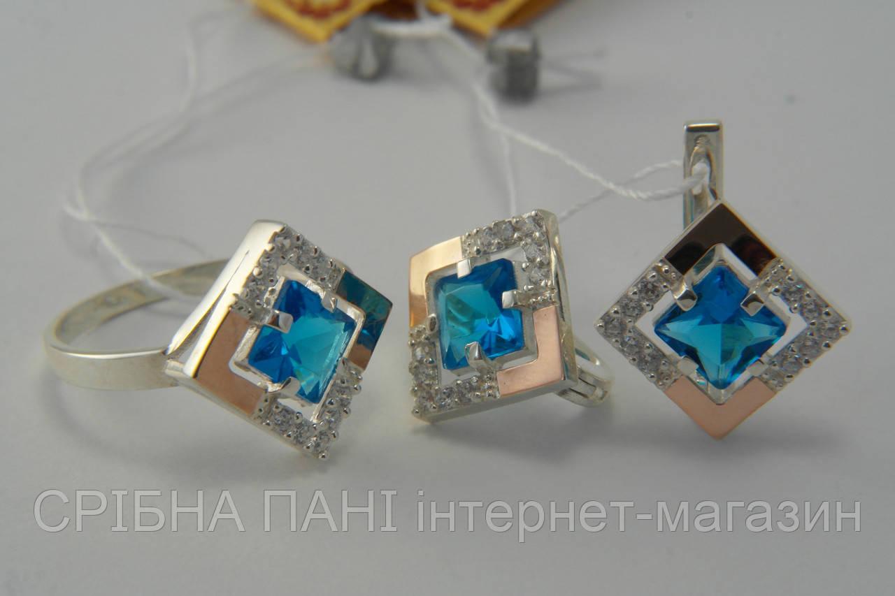 9e4740d777be Серебряные украшения - кольцо и серьги с голубыми камнями
